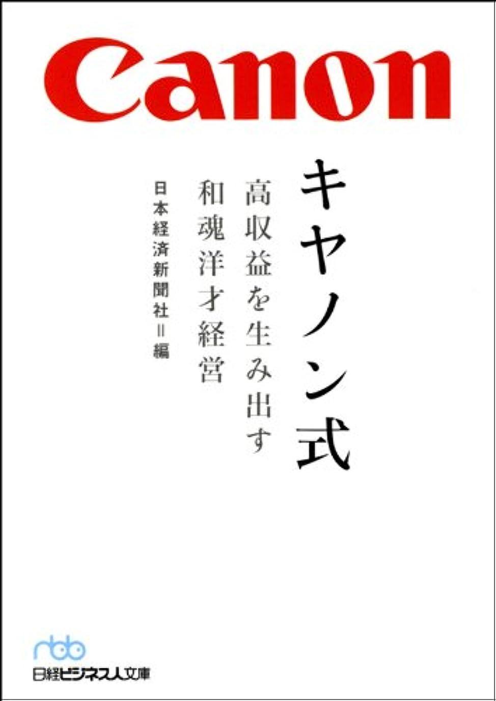 広げるシンプルな順番キヤノン式 高収益を生み出す和魂洋才経営 (日経ビジネス人文庫)