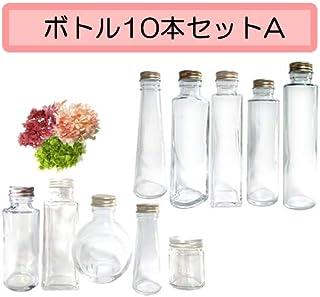 日本製 ハーバリウムボトル10本セットA【rimo】★あじさい少量パック付き