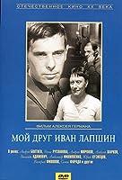 My Friend Ivan Lapshin (Moy drug Ivan Lapshin) [DVD]