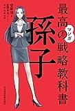 マンガ 最高の戦略教科書 孫子 (日本経済新聞出版)