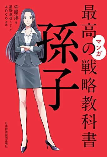 マンガ 最高の戦略教科書 孫子 (日本経済新聞出版)の詳細を見る