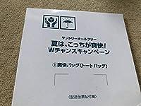 サントリー オールフリー トートバッグサコッシュ 2個セットポストカード4枚付 香取慎吾 稲垣吾郎