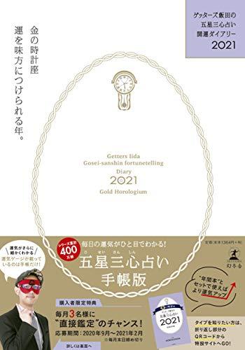 ゲッターズ飯田の五星三心占い開運ダイアリー2021 金の時計座の詳細を見る