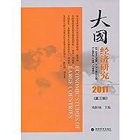 The big country economy studies(2011) threeth Ji (Chinese edidion) Pinyin: da guo jing ji yan jiu (2011 nian ) di san ji