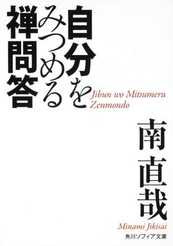 自分をみつめる禅問答 (角川ソフィア文庫)の詳細を見る
