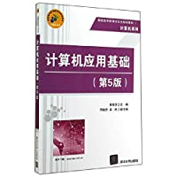 Fundamentals of Computer Application (5th Edition) (Vocational new curriculum system planning materials computer series)(Chinese Edition)