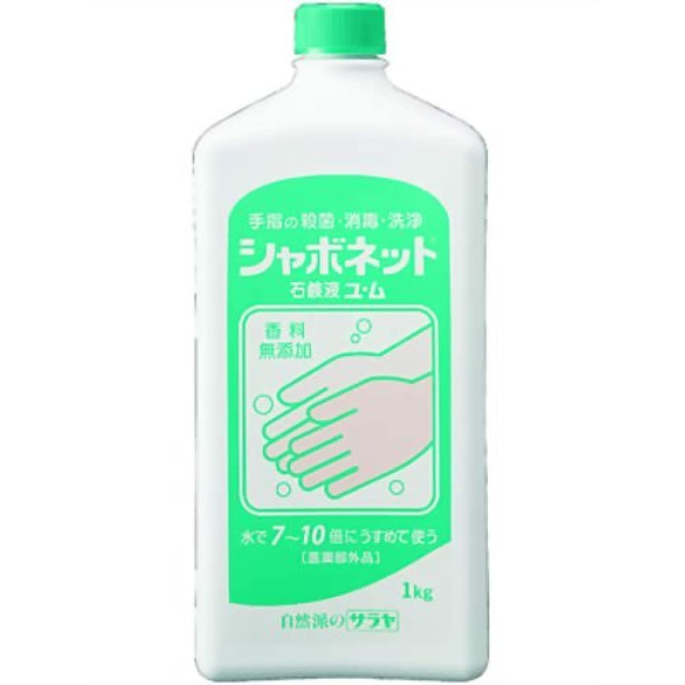進捗将来の感謝祭シャボネット石鹸液ユ?ム 1kg