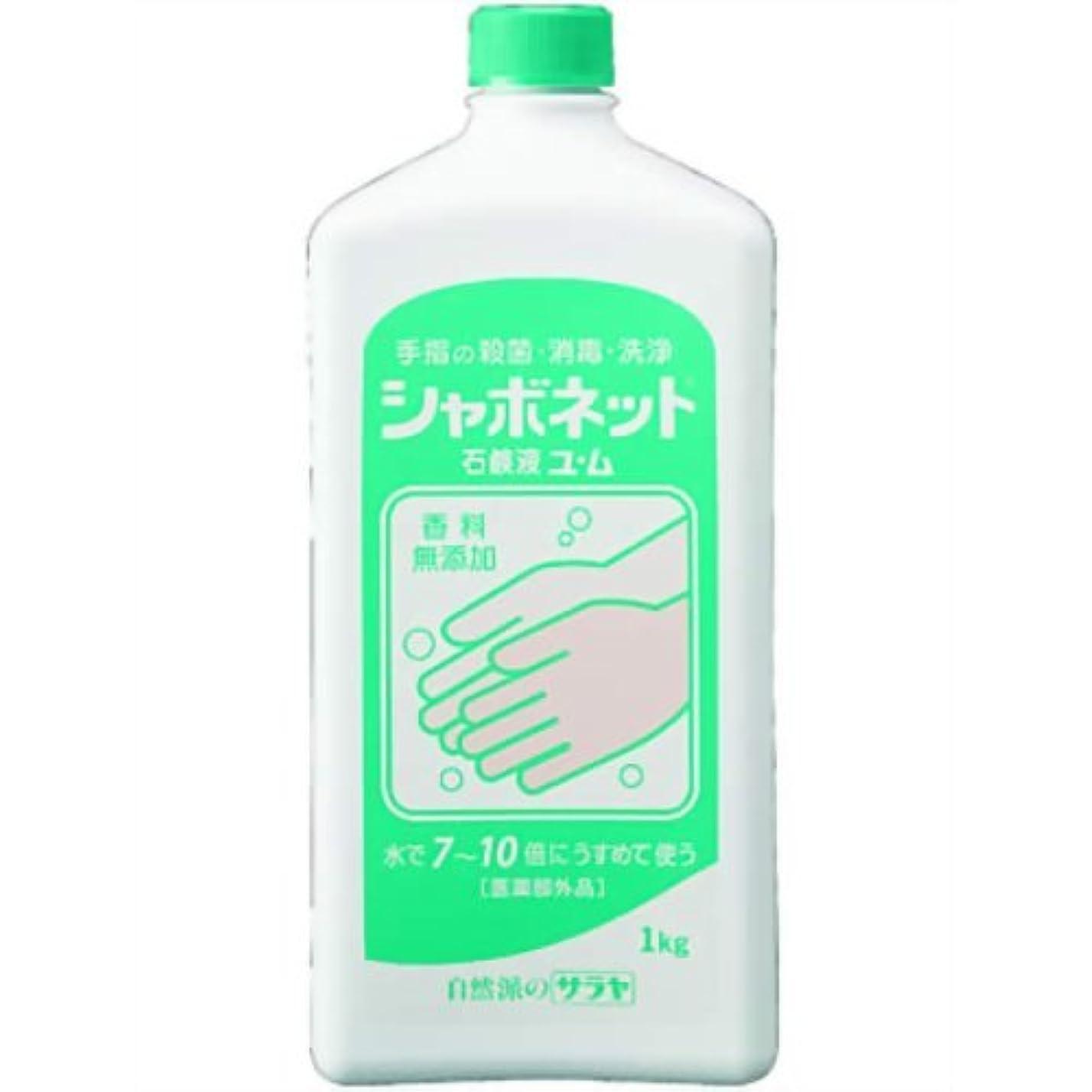 しゃがむまもなく版シャボネット石鹸液ユ?ム 1kg