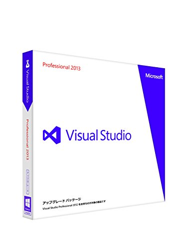 Microsoft Visual Studio Professional 2013 アップグレード版