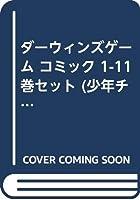 ダーウィンズゲーム コミック 1-11巻セット (少年チャンピオン・コミックス)
