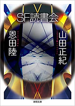 SF読書会 (徳間文庫)
