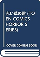 赤い草の霊 (TOEN COMICS HORROR SERIES)