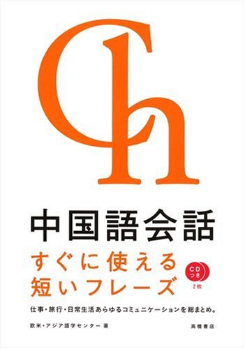 CD2枚付 中国語会話 すぐに使える短いフレーズ