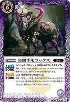 冥闘牛モラックス コモン バトルスピリッツ アルティメットバトル 02 bs25-015