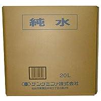 サンケミファ 高品質グレード 純水 20L [洗浄液] 【代引き不可】