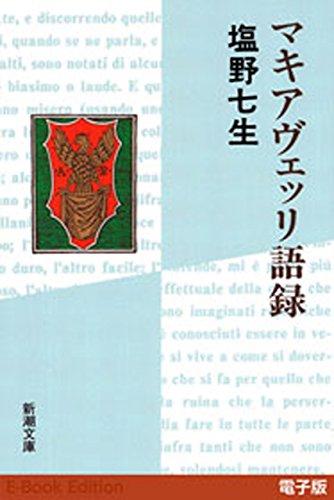 マキアヴェッリ語録(新潮文庫)