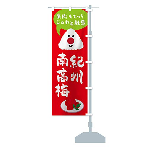 紀州南高梅 のぼり旗 サイズ選べます(ショート60x150cm 右チチ)