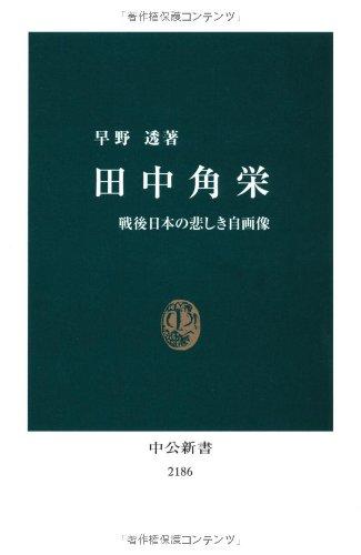 田中角栄 - 戦後日本の悲しき自画像 (中公新書)