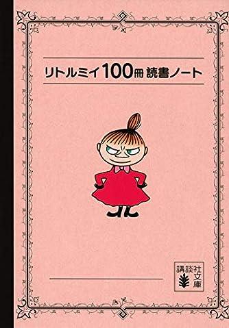 リトルミイ 100冊読書ノート (講談社文庫)