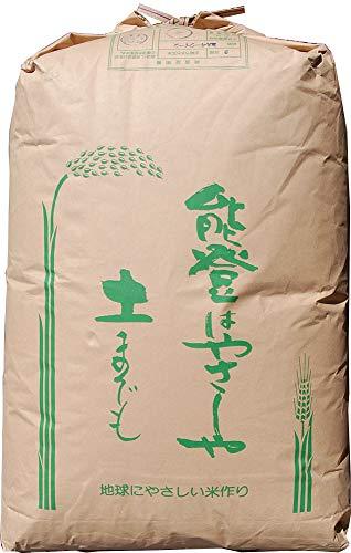 【2年産】玄米 2kg エコ米 石川 ミルキークイーン レターパックプラス (白米に)