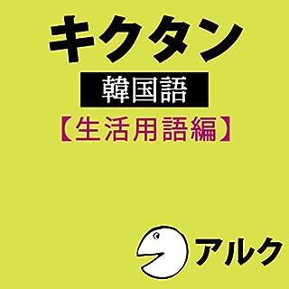 『キクタン韓国語【生活用語編】 (アルク)』のカバーアート