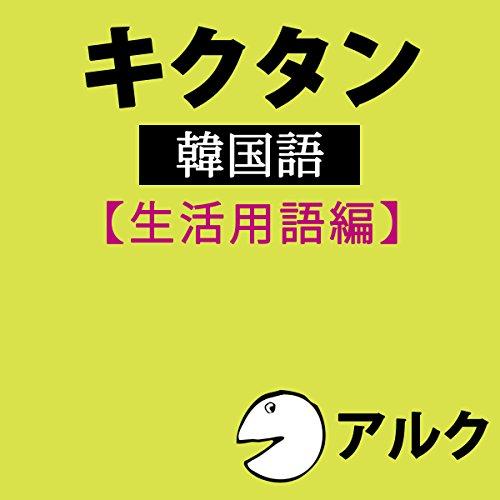 キクタン韓国語【生活用語編】 (アルク) | HANA韓国語教育研究会