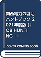 関西電力の就活ハンドブック〈2021年度版〉 (会社別就活ハンドブックシリーズ)