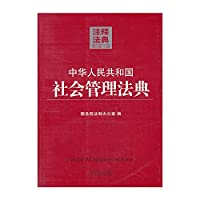Notes Code: Social Management Code People's Republic of China 33 (2nd edition)(Chinese Edition)
