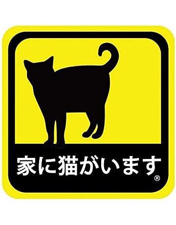 3b86c852277b4 車用 マグネット ステッカー 家に猫がいます CAT IN HOME 耐候性 耐水 13.5
