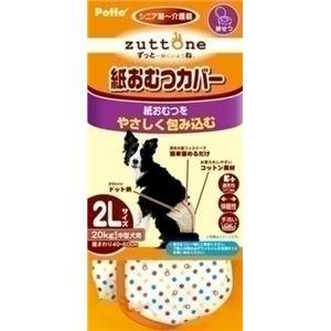 ヤマヒサ ペットケア ペティオ 老犬介護用 紙おむつカバー 2L W24080【ペット用品】