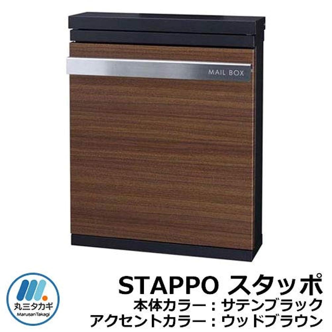 文芸前提和STAPPO スタッポ 本体カラー:サテンブラック アクセントカラー:ウッドブラウン(2) STP-B-2