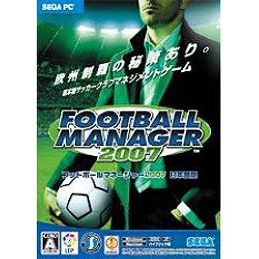 酸素ライオン残酷PC版 フットボールマネージャー2007 日本語版