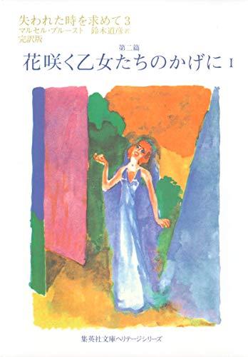 失われた時を求めて 3 第二篇 花咲く乙女たちのかげに 1 (集英社文庫ヘリテージシリーズ)