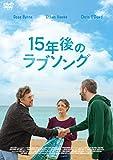 15年後のラブソング[DVD]