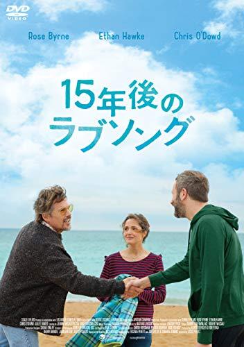 15年後のラブソング [DVD]