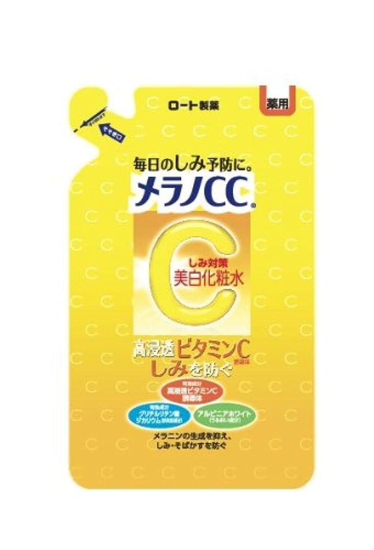 お互い標準消える【医薬部外品】メラノCC 薬用しみ?そばかす対策 美白化粧水 詰替用 170mL