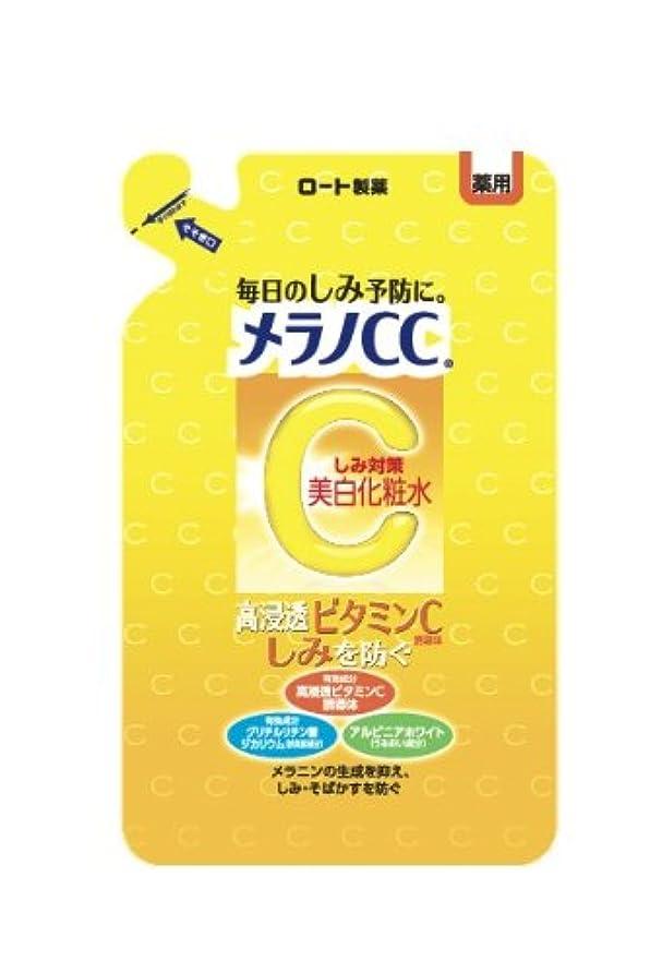 すでに薄い女王【医薬部外品】メラノCC 薬用しみ?そばかす対策 美白化粧水 詰替用 170mL