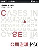 公司治理案例 (工商管理案例系列丛书)