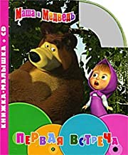 Masha and the Bear: First Meeting (book & CD in Russian language)