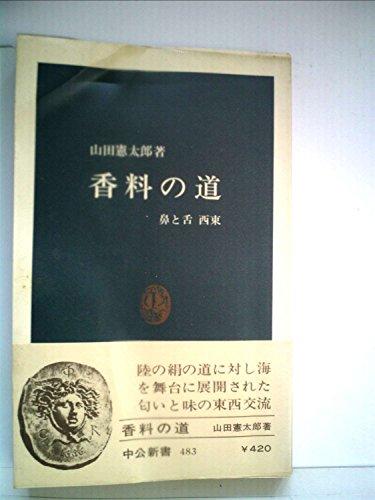 香料の道―鼻と舌 西東 (1977年) (中公新書)