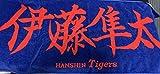 阪神タイガース 伊藤隼太 応援タオル