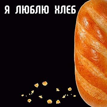 Я люблю хлеб