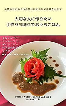 [minako]の大切な人に作りたい 手作り調味料でおうちごはん