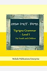 Tigrigna Grammar - Level I: For Youth and Children ペーパーバック
