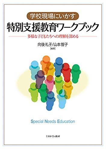 学校現場にいかす特別支援教育ワークブック:多様な子どもたちへの理解を深めるの詳細を見る