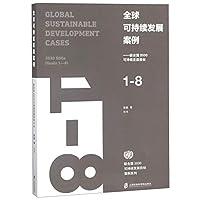 全球可持续发展案例