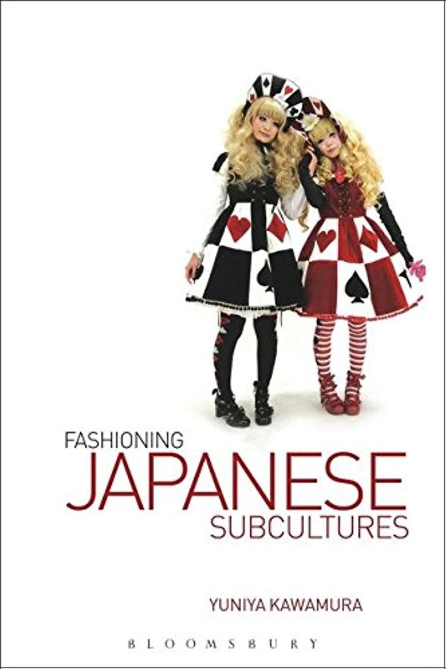 助けになるドラム高層ビルFashioning Japanese Subcultures