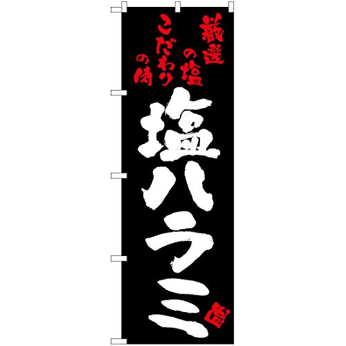 のぼり 塩ハラミ(黒) TN-208 【宅配便】 のぼり旗 看板 ポスター タペストリー 集客 [並行輸入品]