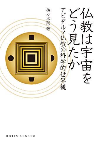 仏教は宇宙をどう見たか: アビダルマ仏教の科学的世界観 DOJIN選書