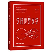 今日世界文学(中国版第7辑)